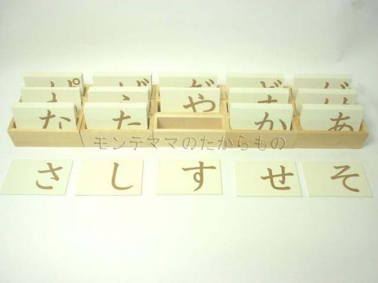 モンテッソーリ教具 - ひらがなの砂文字板