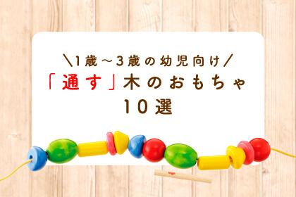 集中力がつく!1歳〜3歳の幼児向け「通す」木のおもちゃ10選