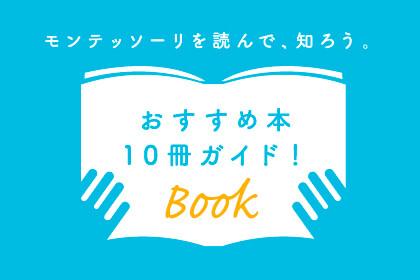 おうちでモンテッソーリ教育を!おすすめ本10冊ガイド!