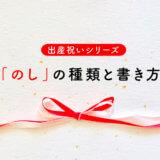 出産祝い「のし」の種類と書き方