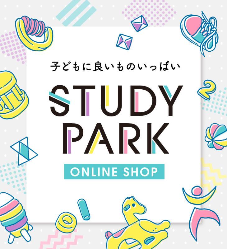 おもちゃ・知育玩具通販 STUDY PARK
