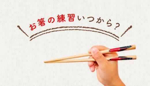 お箸の練習はいつから?おすすめのトレーニング箸 & おもちゃ15選!