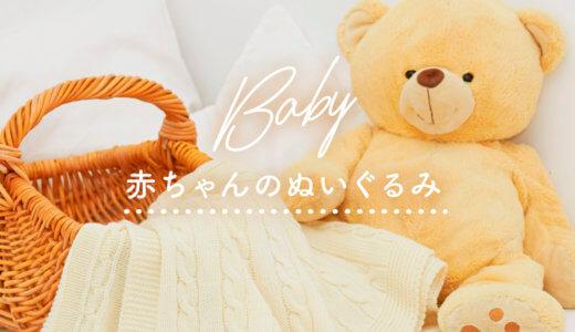 人生の大親友を贈ろう!赤ちゃんにおすすめのぬいぐるみ15選!