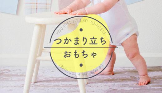 赤ちゃんのつかまり立ちの練習におすすめしたいおもちゃ4選!つかまり立ちがしたくなる環境を用意しよう!