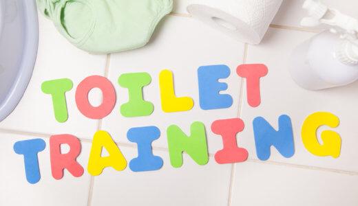 トイレトレーニングはいつから?適切な時期と成功させるコツをご紹介